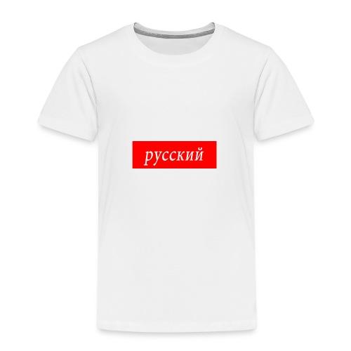 Russe / русский - Kinder Premium T-Shirt