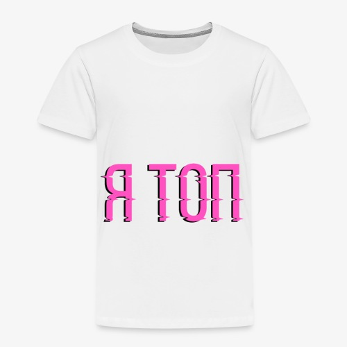 I'm TOP Edition - Kids' Premium T-Shirt