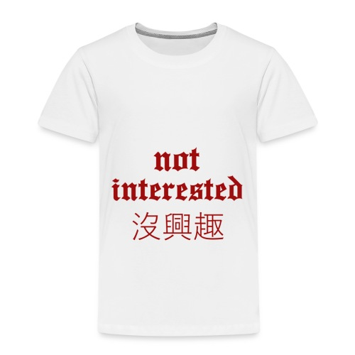 Not Interested x Traditional Chinese Meaning - Kids' Premium T-Shirt