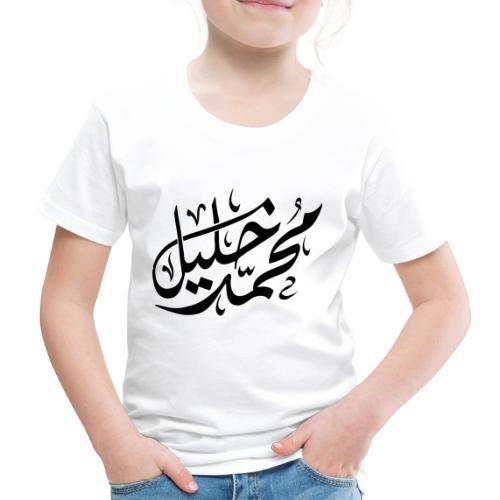 Mohamed khalil - T-shirt Premium Enfant