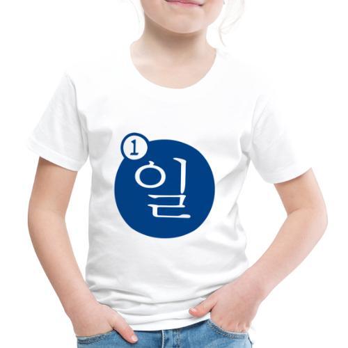 Uno en coreano - Camiseta premium niño