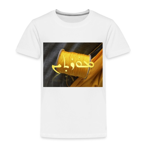Mortinus Morten Golden Yellow - Kids' Premium T-Shirt