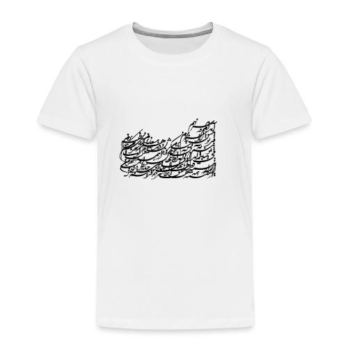 Persian Poem by Saeed - Kids' Premium T-Shirt