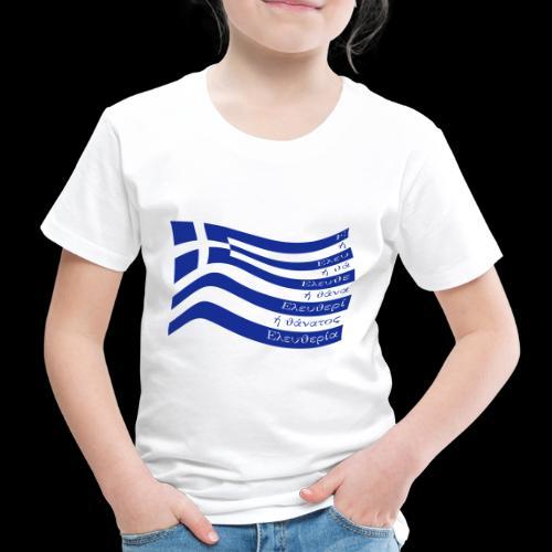galanolefki - Kinder Premium T-Shirt