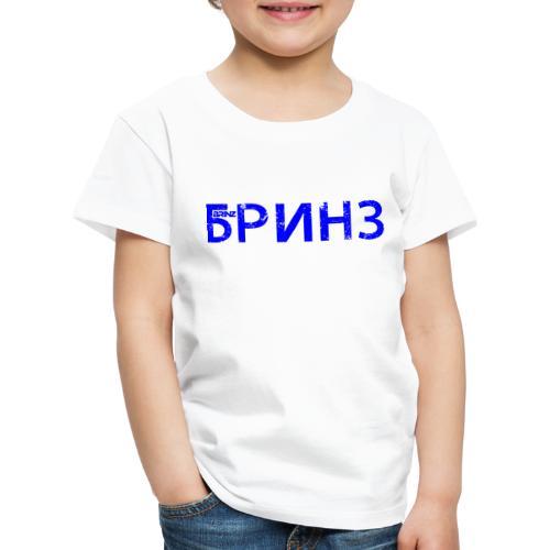 brinz ru b - Maglietta Premium per bambini