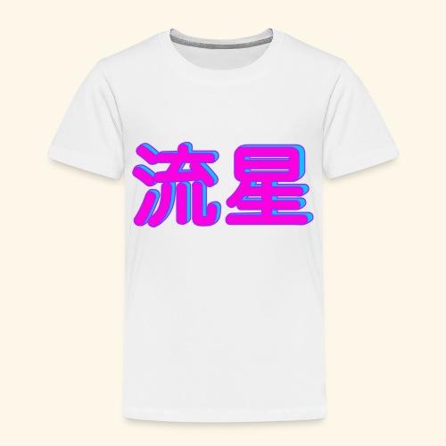 神々のかんじ - T-shirt Premium Enfant