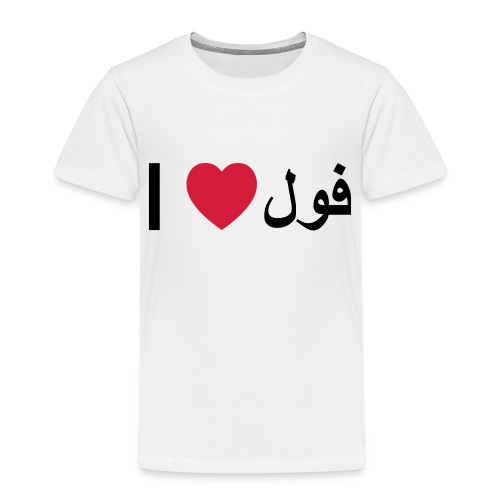 I heart Fool - Kids' Premium T-Shirt