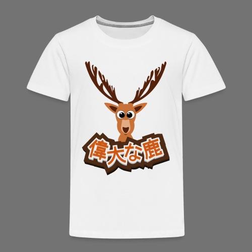 Stor hjorte (japansk 偉大 な 鹿) - Børne premium T-shirt