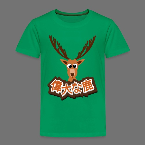 Suuri hirvi (Japani 偉大 な 鹿) - Lasten premium t-paita