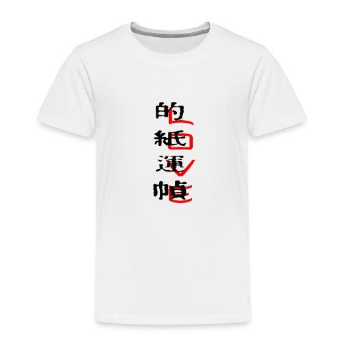 love_love_gippo - Maglietta Premium per bambini