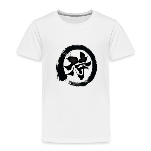 bl png - Kinder Premium T-Shirt