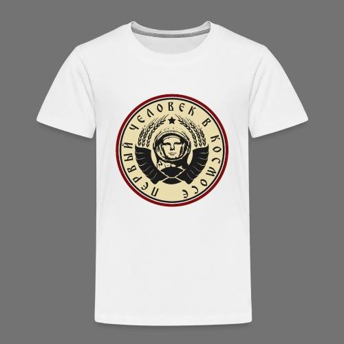 Cosmonaut 4c - Kids' Premium T-Shirt