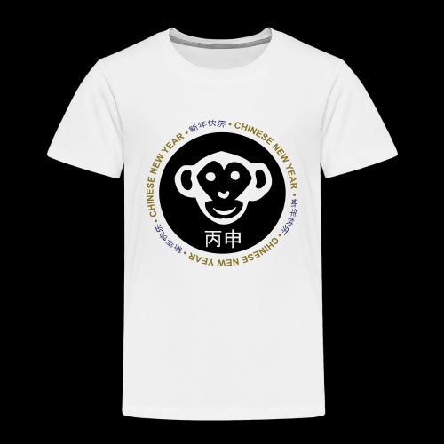 CHINESE NEW YEAR monkey - Kids' Premium T-Shirt