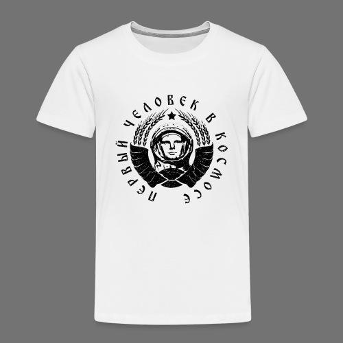 Kosmonautti 1c musta (oldstyle) - Lasten premium t-paita