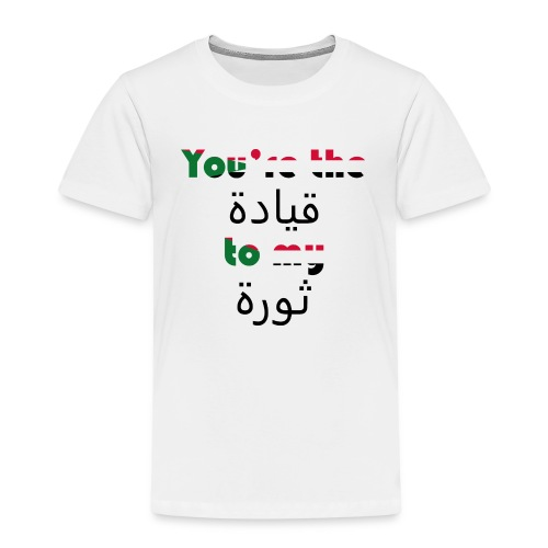 You're the qeyada to my revolution - Kids' Premium T-Shirt