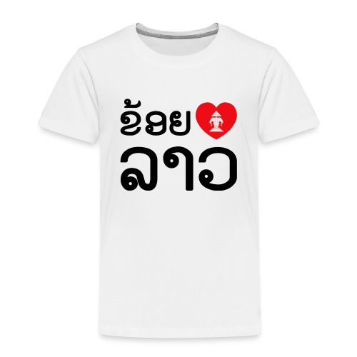 I Heart (Love) Lao (Khoi Huk Lao) Laotian Language - Kids' Premium T-Shirt