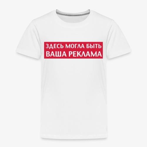 ЗДЕСЬ МОГЛА БЫТЬ ВАША РЕКЛАМА Russisch Russland - Kinder Premium T-Shirt