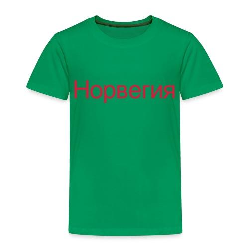 Норвегия - Russisk Norge - plagget.no - Premium T-skjorte for barn