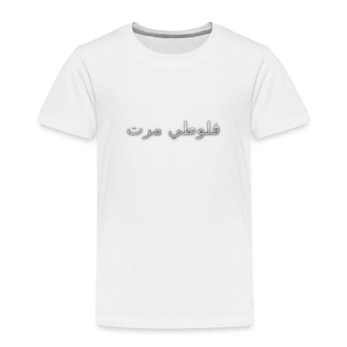 Arabic (Flotti Marotti) - Kinder Premium T-Shirt