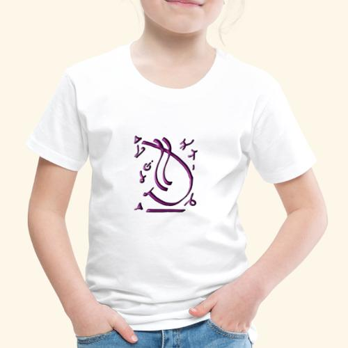 Ol Naiji Hame solo - Kinder Premium T-Shirt