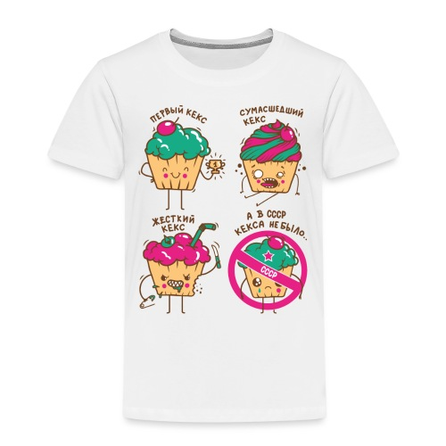 Кексы - Kinder Premium T-Shirt