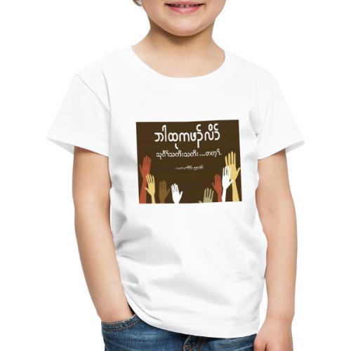 Praying - Kids' Premium T-Shirt