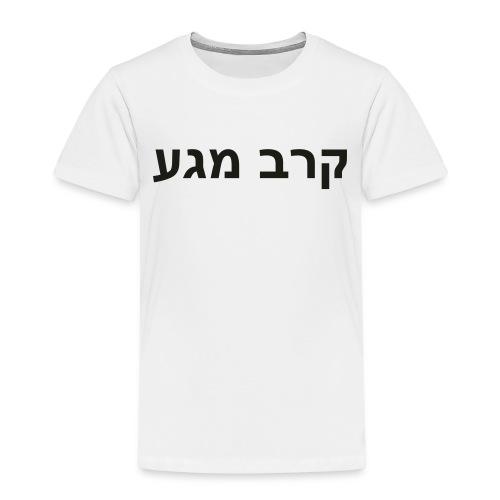 Krav Maga - Hebrew - Kids' Premium T-Shirt