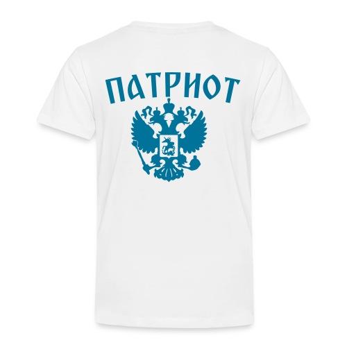 Рatriot Russland - Kinder Premium T-Shirt