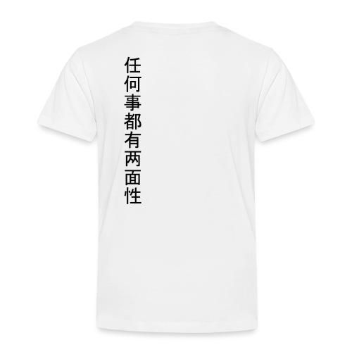 Casual Wear im chinesischen Design | Black - Kinder Premium T-Shirt