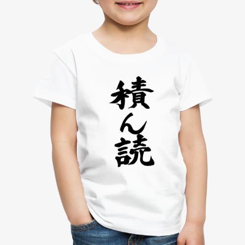 Tsundoku Kalligrafie - Kinder Premium T-Shirt