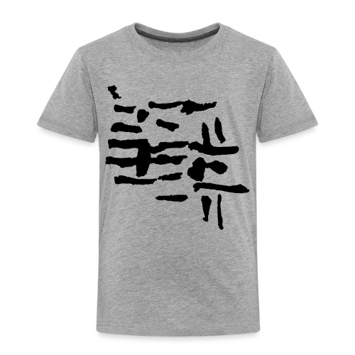 Structure / pattern - VINTAGE abstract - Kids' Premium T-Shirt