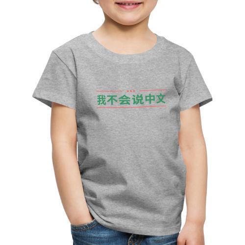Ik spreek geen Chinees - Kinderen Premium T-shirt