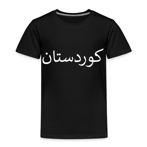 Kurdistan - Premium T-skjorte for barn