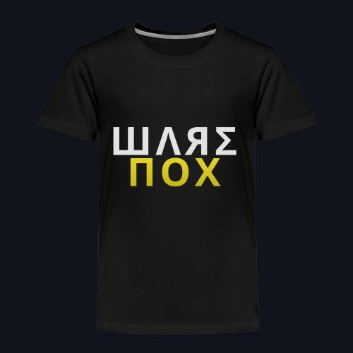 ШΛЯΣПOX - T-shirt Premium Enfant
