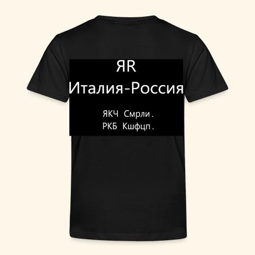 Rkj cmpn. Russialy box logo RR - Maglietta Premium per bambini