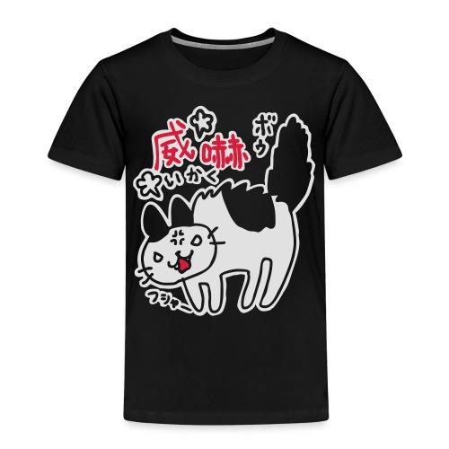 KAWAII Angry neko ! - T-shirt Premium Enfant
