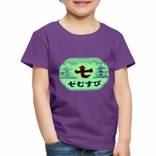 CHINESE SIGN DEF REDB - T-shirt Premium Enfant