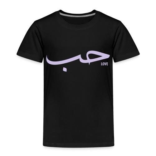 T-shirt love, islam,arabe - T-shirt Premium Enfant