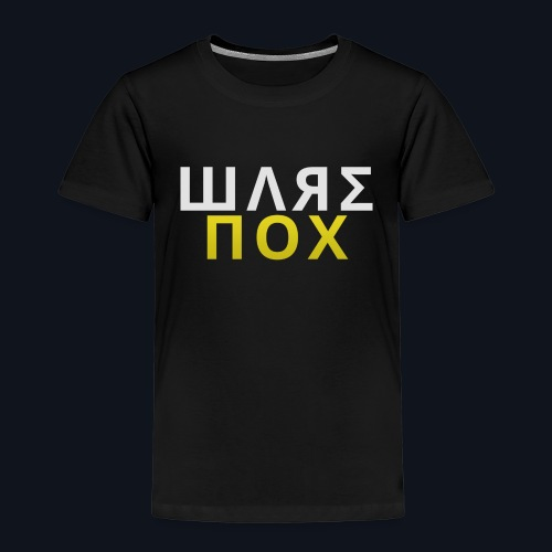 ШΛЯΣПOX - T-shirt Premium Enfant