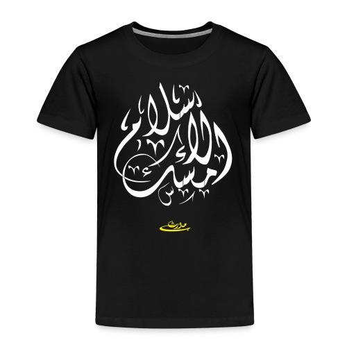 Misku-L-Islam - Kinder Premium T-Shirt