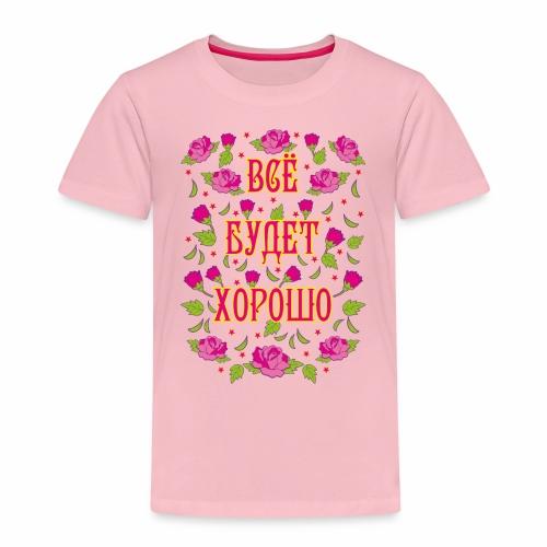249 Vse budet XOROSHO Rosen russisch Russland - Kinder Premium T-Shirt