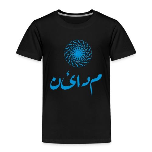 logo tshirt 1couleur - T-shirt Premium Enfant