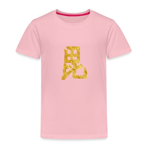 Uesugi Mon Japanese samurai clan in gold - Kids' Premium T-Shirt