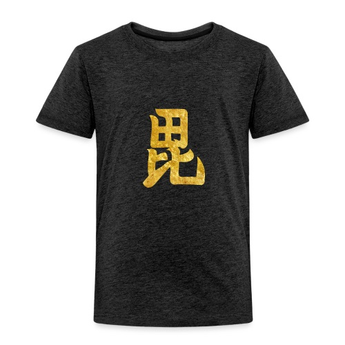 Uesugi Mon Japanese samurai clan in gold - Kids' Premium T-Shirt