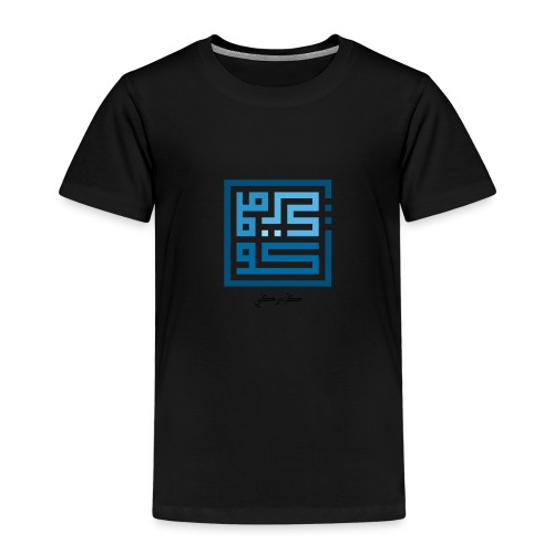 square kufic caligraphy art t-shirt - Kids' Premium T-Shirt