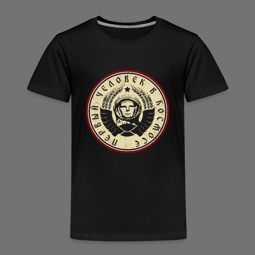 Cosmonaut 4c (oldstyle) - Kids' Premium T-Shirt