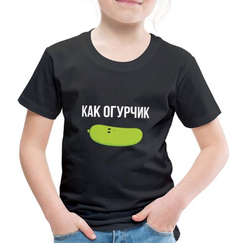 Russian Like A Cucumber - Kids' Premium T-Shirt