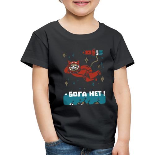 Gagarin Katze - Ich sehe dort oben keinen Gott - Kinder Premium T-Shirt