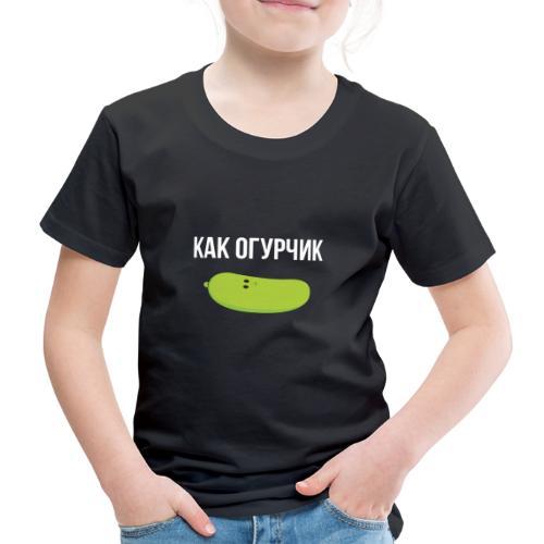 Russian Like A Cucumber - Kids' Premium T-Shirt