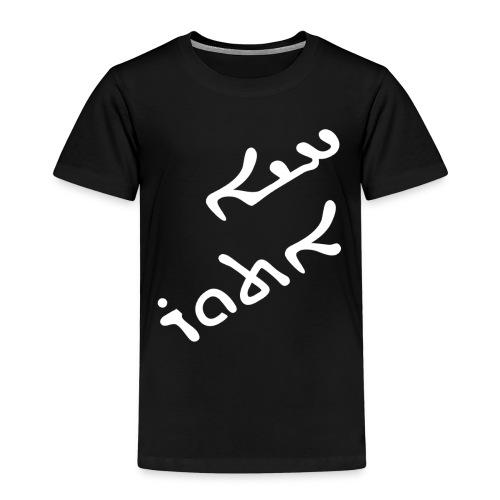 Khaya Atour - Kids' Premium T-Shirt